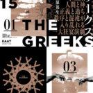 KUNIO15 『グリークス』