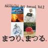 若手女性作家グループ展シリーズ Ascending Art Annual Vol.2 「まつり、まつる」