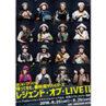 演じるシニア2018 帰ってきた、春秋座サバイバーズ『レジェンド・オブ・LIVE Ⅱ』
