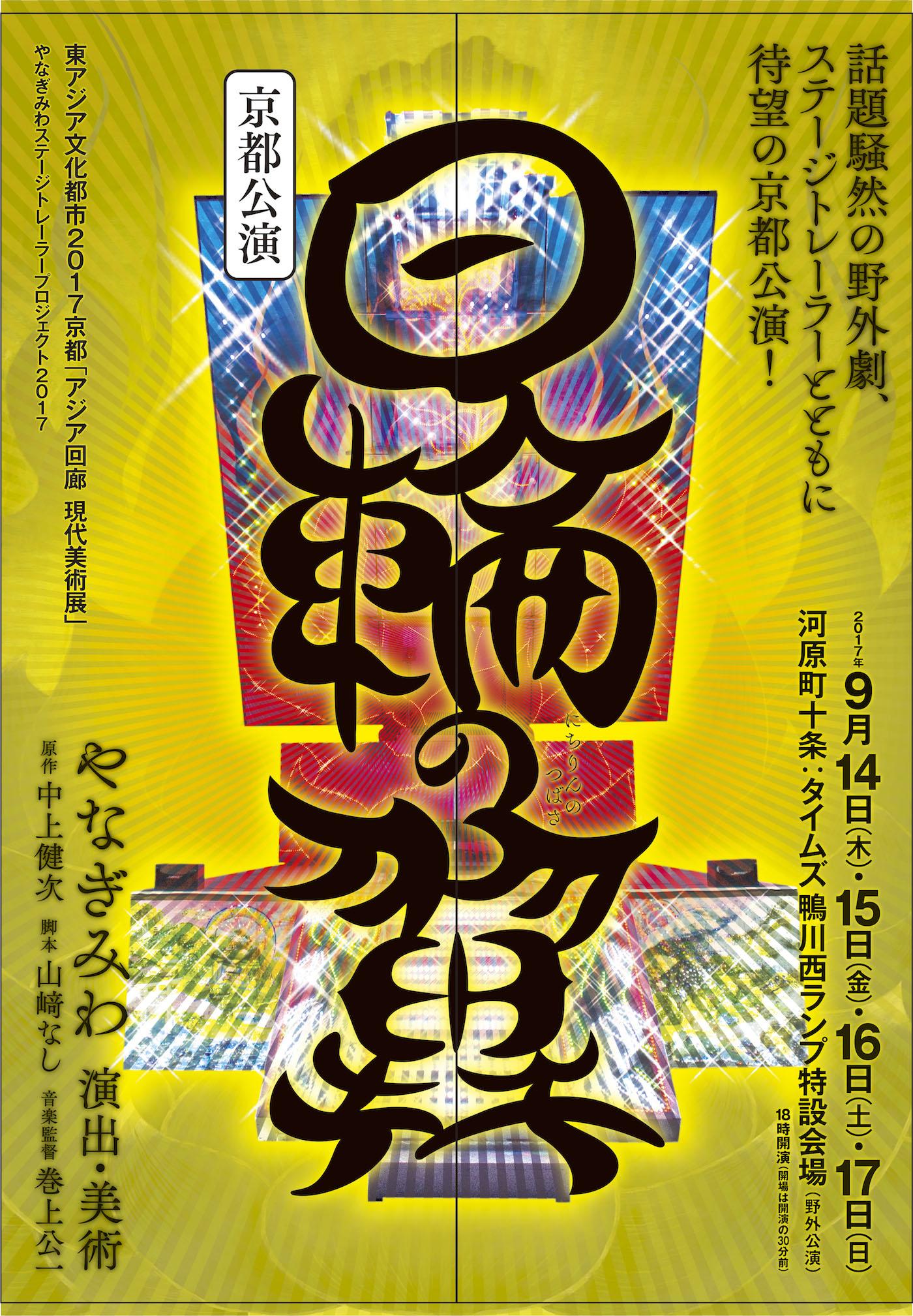 「日輪の翼」京都公演フライヤー表面