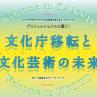 連続講座「プロフェッショナルに聞く!~文化庁移転と文化芸術の未来~ 」第2回