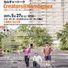 Creators@Kamogawa  『都市空間への小さな介入』 『グラフィックノベルは現実に迫れるか』