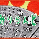 みりみりらんど/mili solo exhibition