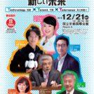 文化庁京都移転推進シンポジウム「文化のチカラで魅せる新しい未来~Technology(技術)×Talent(才能)×Tolerance(みとめあい)~」