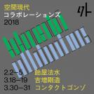 【空間現代 collaborations 2018】contact Gonzo × 空間現代