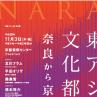 明倫アワー 特別編「東アジア文化都市~奈良から京都へ~」
