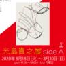 Sawa-Tadori オープニング企画「光島貴之展 ─ side A」