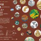 アトリエ美術館 vol.24 「途中は案外美しい」 野原万里絵展