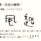 「景風趣情−自在の練習−:伊藤存、小川智彦、ニシジマ・アツシ」展