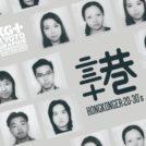 港 二三十|HongKonger:20-30's