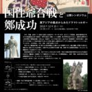 公開シンポジウム「国性爺合戦と鄭成功 東アジアの視点からみたドラマトゥルギー」