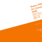 「Gallery PARC Art Competiton 2020」作品展示・展覧会プラン募集