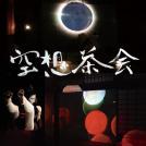 空想茶会 – COOSOU Tea Ceremony