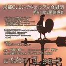 京都クラウディオ・モンテヴェルディ合唱団 第61回定期演奏会