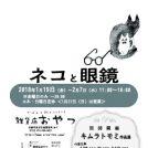 ネコと眼鏡。キムラトモミの作品展