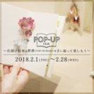POP-UP フェア ~仕掛け絵本の世界(POP UP BOOK)を手に取って楽しもう~