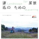 KAC Curatorial Research Program vol.01『逡巡のための風景』