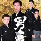 OSK日本歌劇団『男舞』