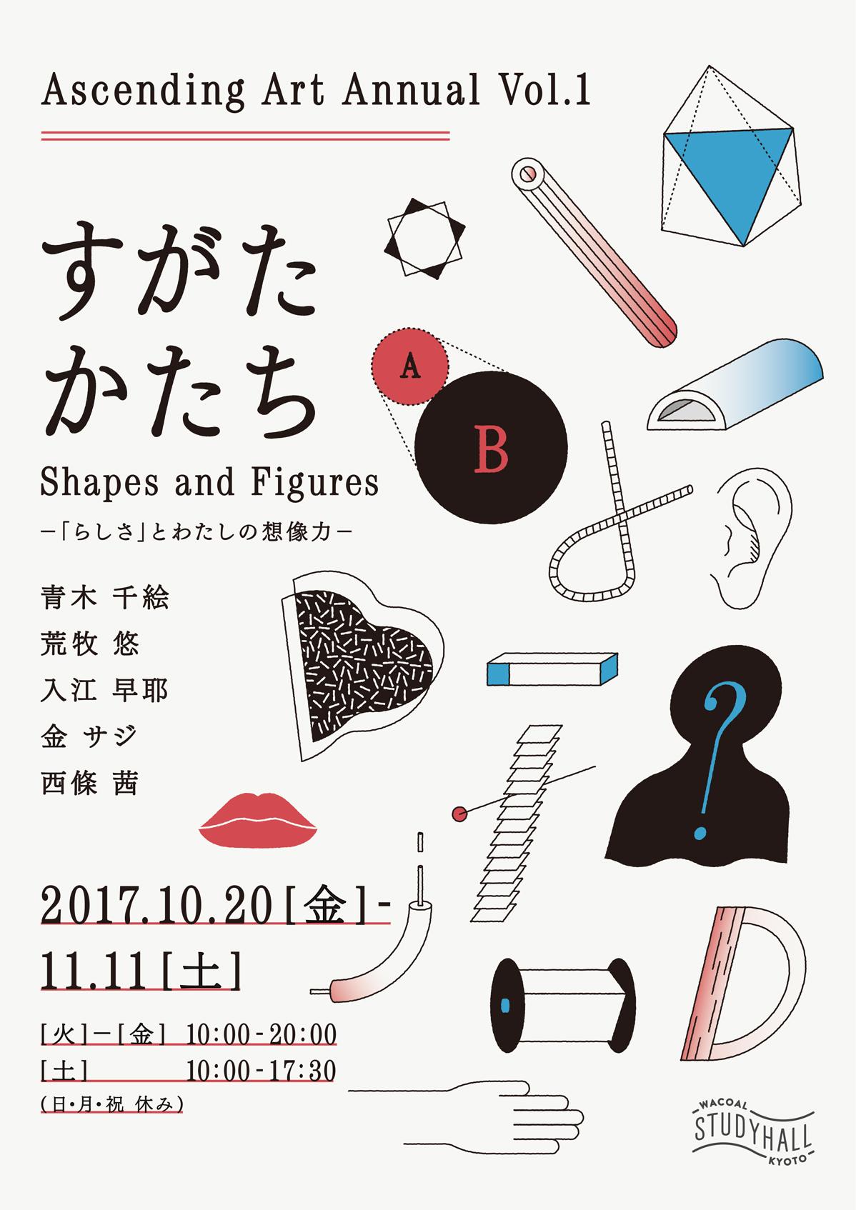 Ascending Art Annual Vol.1 すがたかたち Shapes and Figures -「らしさ」とわたしの想像力-