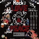Rimpa Rock part.2 LOVE&PEACE
