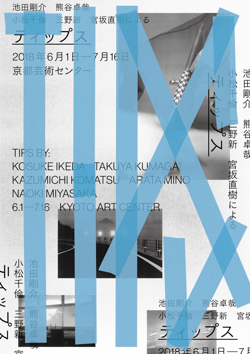 宣伝美術:石塚俊 写真:三野新