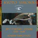 2017京都 幻想絵画展 (KYOTO VISIONNAIRE)